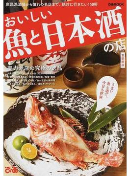おいしい魚と日本酒の店 首都圏版 庶民派酒場から憧れの名店まで、絶対に行きたい150軒(ぴあMOOK)