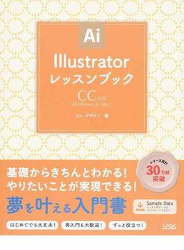 Illustratorレッスンブック CC対応 Windows & Mac きちんと学ぶイラレ入門書