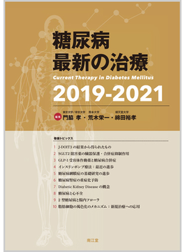 糖尿病最新の治療 2019−2021