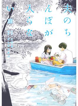 夫のちんぽが入らない 2 (ヤングマガジン)(ヤンマガKC)
