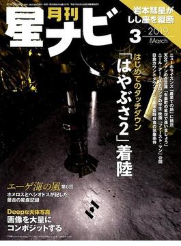 月刊星ナビ 2019年3月号
