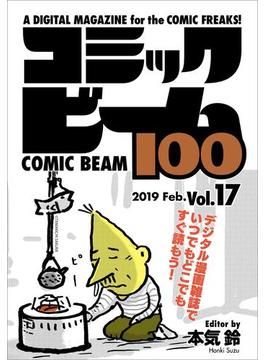 コミックビーム100 2019 Feb. Vol.17(コミックビーム100)