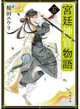 宮廷神官物語 五(角川文庫版)(角川文庫)