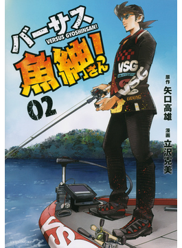 バーサス魚紳さん! 2 釣りキチ三平外伝 (イブニング)(イブニングKC)