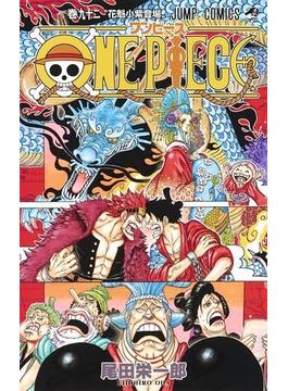 ONE PIECE 92 (ジャンプコミックス)(ジャンプコミックス)