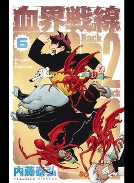 血界戦線 Back 2 Back 6 (ジャンプコミックス)(ジャンプコミックス)