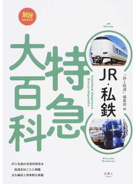 JR・私鉄特急大百科