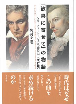 「歓喜に寄せて」の物語 シラーとベートーヴェンの『第九』 改訂版