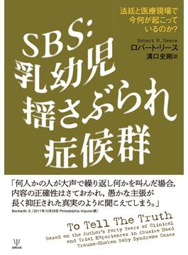 SBS:乳幼児揺さぶられ症候群 法廷と医療現場で今何が起こっているのか?