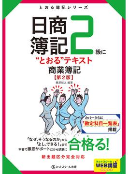 """日商簿記2級に""""とおる""""テキスト商業簿記 第2版"""