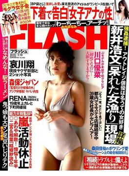週刊FLASH 2019年 2/19号 [雑誌]