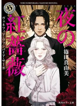 夜の紅薔薇 ヴェネツィア・ヴァンパイア・サーガ(角川ホラー文庫)