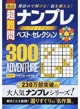 逸品超難問ナンプレプレミアムベスト・セレクション300 ADVENTURE 理詰めで解ける!脳を鍛える!