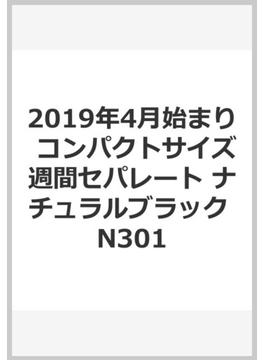 2019年4月始まり コンパクトサイズ週間セパレート ナチュラルブラック N301