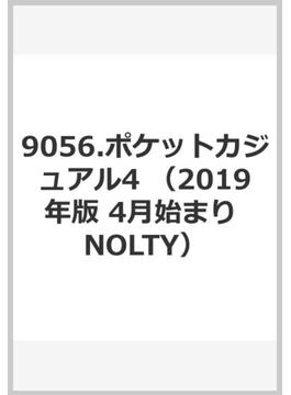 9056 ポケットカジュアル4