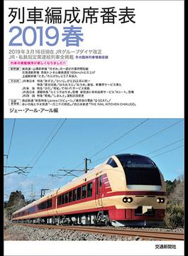列車編成席番表 2019春