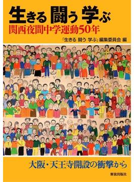 生きる闘う学ぶ 関西夜間中学運動50年