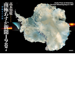 南極あすか新聞1987 初越冬の記録