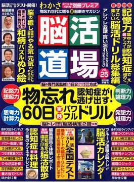 脳活道場 2019年 04月号 [雑誌]