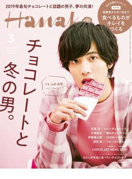 Hanako 2019年 3月号 [チョコレートと、冬の男。/志尊淳](Hanako)