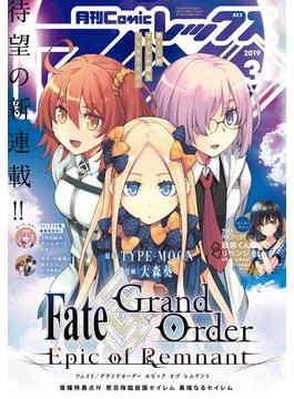 Comic REX (コミック レックス) 2019年3月号(REXコミックス)