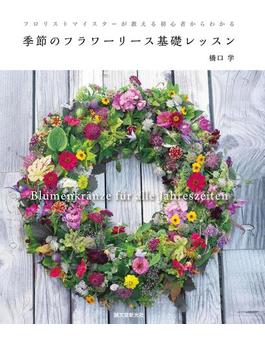 【期間限定価格】季節のフラワーリース基礎レッスン