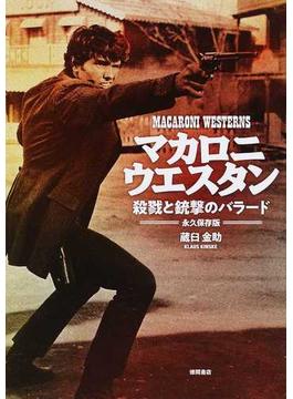 マカロニウエスタン 殺戮と銃撃のバラード 永久保存版