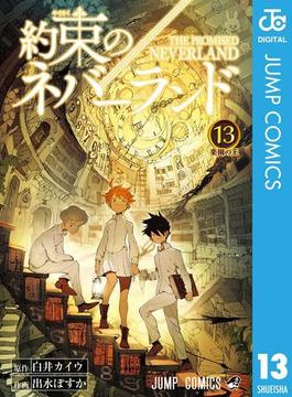 約束のネバーランド 13(ジャンプコミックスDIGITAL)