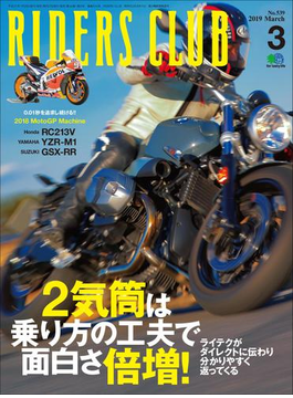 RIDERS CLUB No.539 2019年3月号