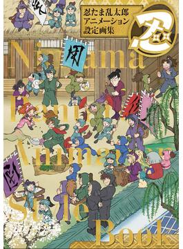 忍たま乱太郎アニメーション設定画集 第1巻