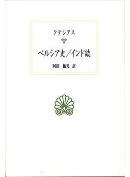 ペルシア史/インド誌(西洋古典叢書)