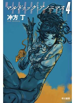 マルドゥック・アノニマス 4(ハヤカワ文庫 JA)