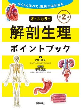 解剖生理ポイントブック らくらく学べて、臨床に生かせる 第2版