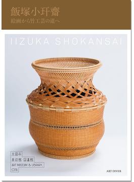 飯塚小玕齋 絵画から竹工芸の道へ
