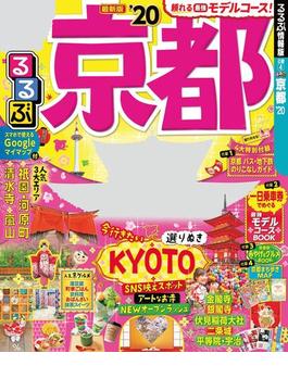 るるぶ京都'20(るるぶ情報版(国内))
