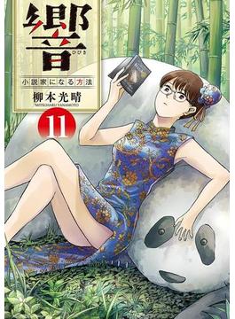 響~小説家になる方法~ 11