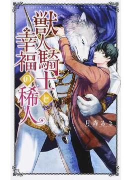 獣人騎士と幸福の稀人 (リンクスロマンス)