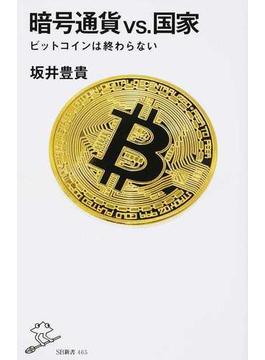 暗号通貨vs.国家 ビットコインは終わらない(SB新書)