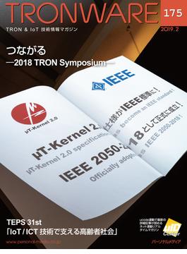 TRONWARE TRON&IoT技術情報マガジン VOL.175 つながる−2018 TRON Symposium−