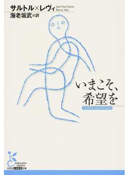 いまこそ、希望を(光文社古典新訳文庫)