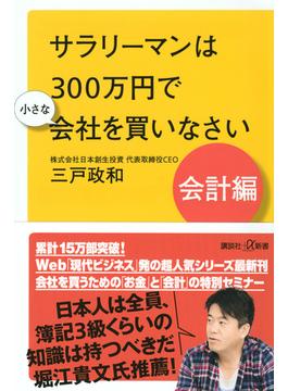 サラリーマンは300万円で小さな会社を買いなさい 会計編(講談社+α新書)