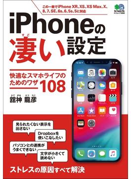 iPhoneの凄い設定