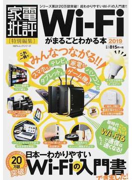 Wi‐Fiがまるごとわかる本 2019(100%ムックシリーズ)