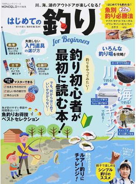 はじめての釣りfor Beginners(100%ムックシリーズ)