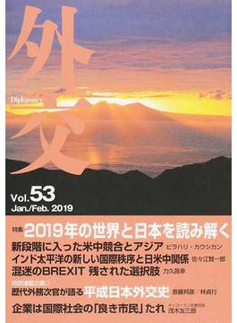 外交 Vol.53 特集2019年の世界と日本を読み解く