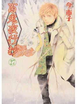 百鬼夜行抄 27 (Nemuki+コミックス)(Nemuki+コミックス)