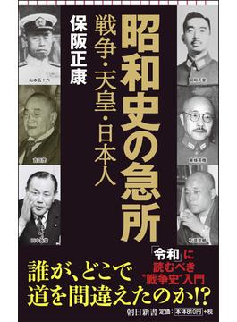 昭和史の急所 戦争・天皇・日本人(朝日新書)