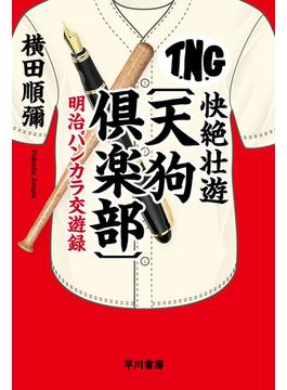 快絶壮遊〈天狗倶楽部〉 明治バンカラ交遊録(ハヤカワ文庫 JA)