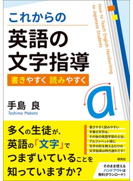 これからの英語の文字指導 書きやすく読みやすく