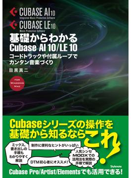 基礎からわかるCubase AI10/LE10 コードトラックや付属ループでカンタン音楽づくり FOR WINDOWS MAC